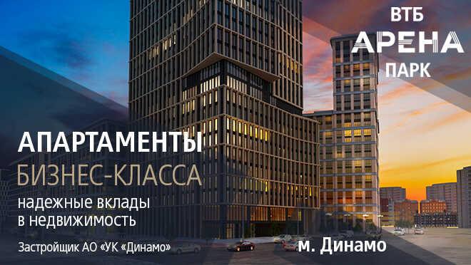 ЖК «ВТБ-Арена Парк» Апартаменты от 14,6 млн рублей.